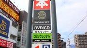 お宝買取団東広島店201602-190