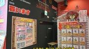 お宝買取団東広島店201602-24