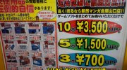 マンガ倉庫山口店201602-102