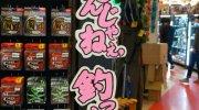 お宝買取団東広島店201602-210