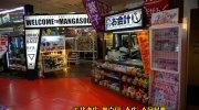 マンガ倉庫本城店201602-73