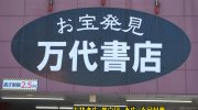 万代書店高崎店201607-187