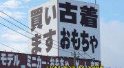 万代書店高崎店201607-8
