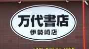 万代書店伊勢崎店201607-12