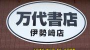 万代書店伊勢崎店201607-20