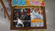 万代書店高崎店201607-82