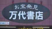 万代書店高崎店201607-15