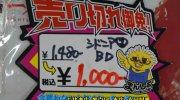 万代書店高崎店201607-169