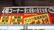 万代書店高崎店201607-143