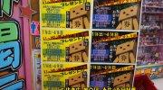 万代書店高崎店201607-73