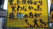 万代書店高崎店201607-144