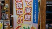 万代書店高崎店201607-198