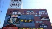 万代書店高崎店201607-174