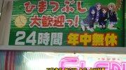 万代書店伊勢崎店201607-130