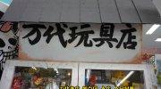 万代書店高崎店201607-110