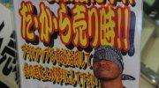 万代書店高崎店201607-210