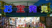万代書店高崎店201607-120