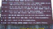 万代書店高崎店201607-14