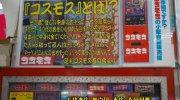万代書店高崎店201607-69