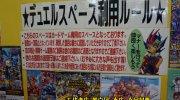 万代書店高崎店201607-102