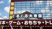 ぐるぐる大帝国牛久店201608-199