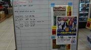 お宝あっとマーケット町田店201607-98
