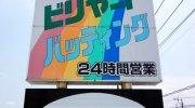 お宝鑑定館伊勢崎店201607-147