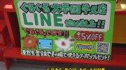 ぐるぐる大帝国牛久店201608-195