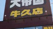 ぐるぐる大帝国牛久店201608-201