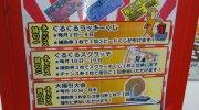 ぐるぐる大帝国入間店201607-188