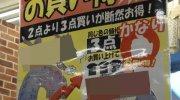 ぐるぐる大帝国入間店201607-182