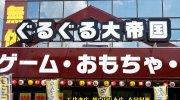 ぐるぐる大帝国牛久店201608-16