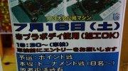 お宝鑑定館伊勢崎店201607-155