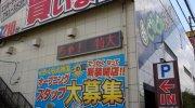 ぐるぐる大帝国牛久店201608-200