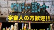 お宝鑑定館町田店201607-89