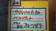 ぐるぐる大帝国牛久店201608-38