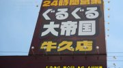 ぐるぐる大帝国牛久店201608-18