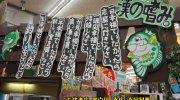ぐるぐる大帝国入間店201607-68