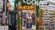 ぐるぐる大帝国入間店201607-139
