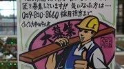 ぐるぐる大帝国牛久店201608-222