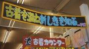 ぐるぐる大帝国入間店201607-89