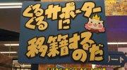ぐるぐる大帝国牛久店201608-79