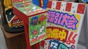 ぐるぐる大帝国牛久店201608-204