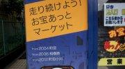 お宝あっとマーケット町田店201607-93