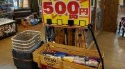 お宝あっとマーケット町田店201607-100