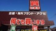 ぐるぐる大帝国館林店201701-08