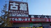ガラクタ鑑定団太田店201701-03