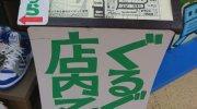 ぐるぐる大帝国館林店201701-213