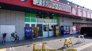 ガラクタ鑑定団太田店201701-25