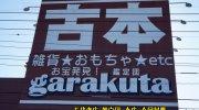 ガラクタ鑑定団太田店201701-17